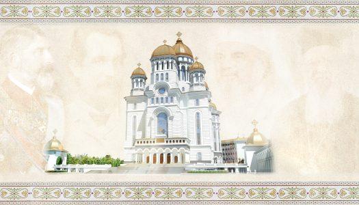 Catedrala Naţională în cuvinte memorabile ale unor mari personalităţi